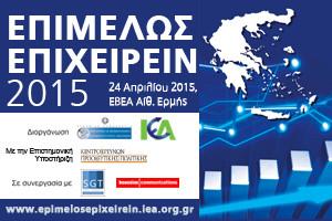 300x200_epimelos_epixeirein