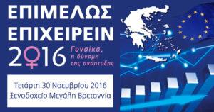 epimelos_epixeirein_2016