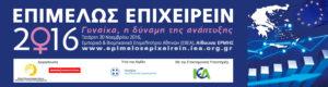 banner_epimelos_epixeirein